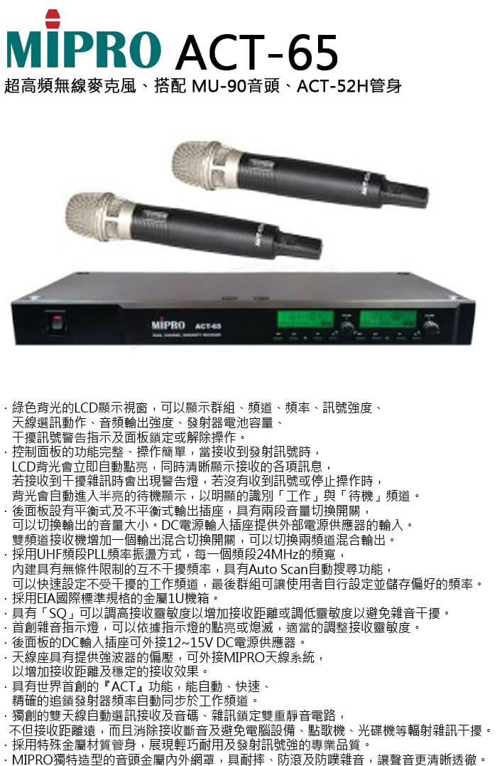 嘟嘟音響MIPRO ACT-65(MU-90音頭)手持2支無線麥克風組全新公司貨 歡迎+即時通詢問(免運)